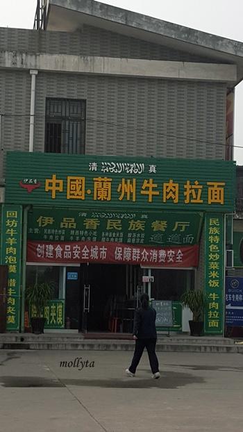 Restoran halal di Xi`an