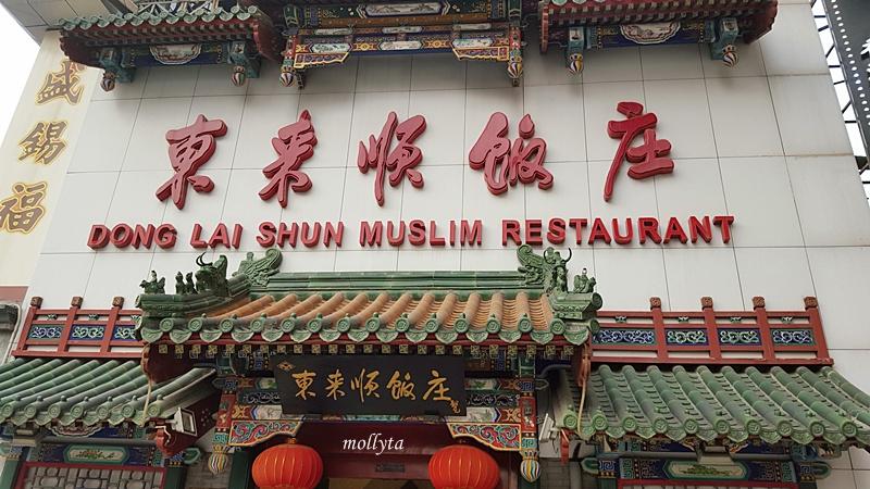 Dong Lai Shun Muslim Restaurant Beijing